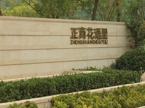 郑州正商花语里商业住宅项目